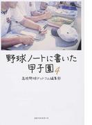 野球ノートに書いた甲子園 4