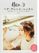"""nico…'sヘア・アレンジ・レッスン """"ゆるふわ""""レパートリーがもっと広がる!"""