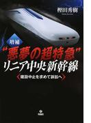 """""""悪夢の超特急""""リニア中央新幹線 建設中止を求めて訴訟へ 増補"""