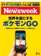 ニューズウィーク日本版 2016年 8/2号