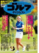 週刊ゴルフダイジェスト 2016/8/9号