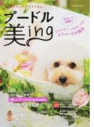 プードル美ing ウチのコも今日から美犬! 美しいプードルになるためのパックや薬浴、アロマなど15の美容法大公開!!