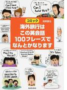 海外旅行はこの英会話100フレーズでなんとかなります コミック