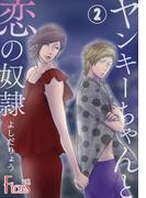 ヤンキーちゃんと恋の奴隷 第2話 私もまだまだ青かった…(ソルマーレ編集部)