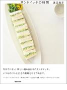 サンドイッチの時間