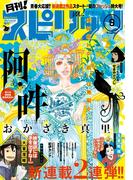 月刊 ! スピリッツ 2016年9月号(2016年7月27日発売)