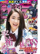 週刊少年サンデー 2016年35号(2016年7月27日発売)