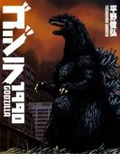 ゴジラ1990(ニュータイプ100%コミックス)