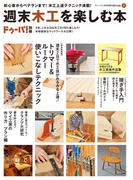 【期間限定価格】週末木工を楽しむ本