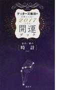 ゲッターズ飯田の五星三心占い開運ブック 2017年度版4 金の時計・銀の時計