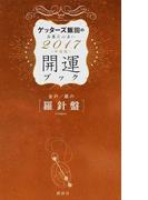 ゲッターズ飯田の五星三心占い開運ブック 2017年度版1 金の羅針盤・銀の羅針盤