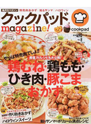 クックパッドmagazine! Vol.8 鶏むね・鶏もも・ひき肉・豚こまおかず