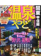 温泉やど関東・甲信越 '17