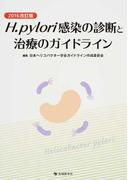 H.pylori感染の診断と治療のガイドライン 2016改訂版