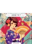 マツオヒロミ「百貨店ワルツ」カレンダー2017