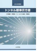 トンネル標準示方書〈共通編〉・同解説/〈シールド工法編〉・同解説 2016年制定