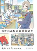 【全1-2セット】吉野北高校図書委員会