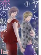 【全1-3セット】ヤンキーちゃんと恋の奴隷(ソルマーレ編集部)