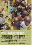 外交 Vol.38 特集アフリカ開発の新潮流
