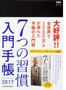 7つの習慣 入門手帳2017