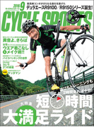 CYCLE SPORTS (サイクルスポーツ) 2016年 9月号