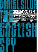 英国のスパイ(ハーパーBOOKS)