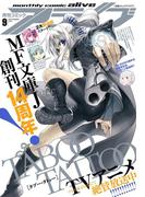 【電子版】月刊コミックアライブ 2016年9月号(MFコミックス アライブシリーズ)