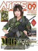 月刊アームズマガジン2016年9月号(月刊アームズマガジン)