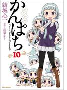 かんぱち(10)(REX COMICS)