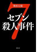 セブン殺人事件(双葉文庫)