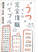 """""""うつ""""からの完全復職バイブル"""