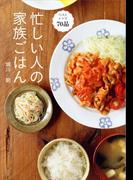 忙しい人の家族ごはん(講談社のお料理BOOK)