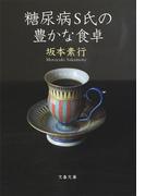 糖尿病S氏の豊かな食卓(文春文庫)