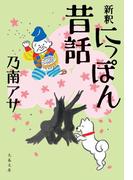 新釈 にっぽん昔話(文春文庫)
