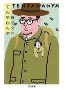 てんやわんや(ちくま文庫)