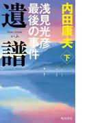 【新書版】遺譜 浅見光彦最後の事件 下(角川書店単行本)