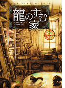龍のすむ家(竹書房文庫)