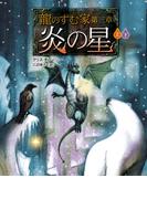 龍のすむ家 第三章 炎の星【上下合本版】(竹書房文庫)