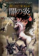龍のすむ家 第五章 闇の炎 下(竹書房文庫)
