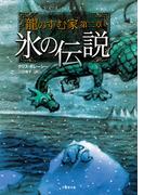 龍のすむ家 第二章 氷の伝説(竹書房文庫)