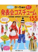 0〜5歳児発表会コスチューム155 縫わずに作れる! 日本昔話・世界名作・アイドルも!