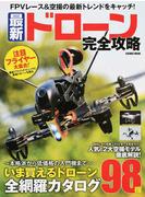 最新ドローン完全攻略 FPVレース&空撮の最新トレンドをキャッチ!