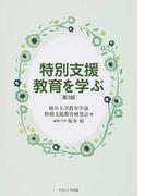 特別支援教育を学ぶ 第3版
