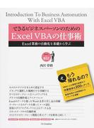 できるビジネスパーソンのためのExcel VBAの仕事術 Excel業務の自動化を基礎から学ぶ