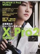 フジフイルムX−Pro2 WORLD 正常進化のビューファインダー機