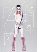 錆のゆめ 上 (Canna Comics)