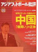 アジアフットボール批評 special issue03 〈特集〉アジアのフットボールマネー最前線/中国「爆買い」の正体