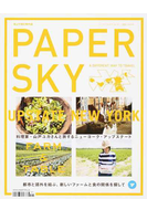 PAPERSKY 51