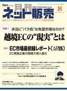 月刊ネット販売 2016年8月号