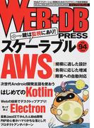 WEB+DB PRESS Vol.94 特集スケーラブルAWS|はじめてのKotlin|Electron